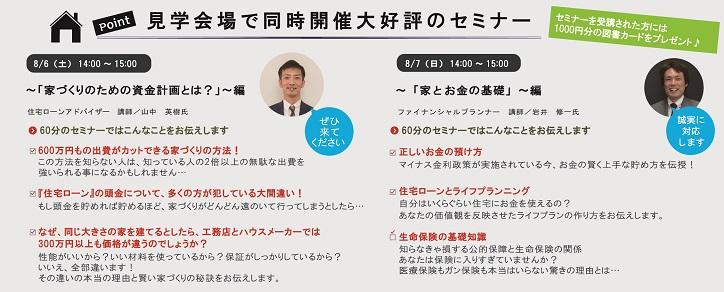 楠田様完成見学会3