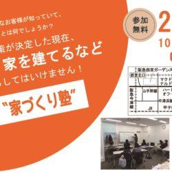 『家づくり塾』をショールームにて開催します!