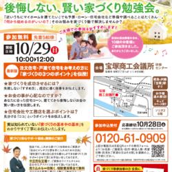 10月29日(日)家づくり塾 宝塚市にて開催します!