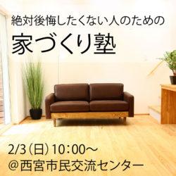 2月3日(日)家づくり塾【西宮市】
