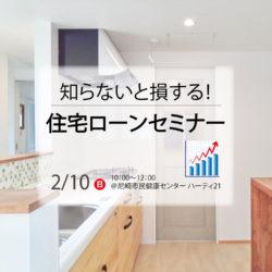 2月10日(日)知らないと損する住宅ローンセミナー【尼崎市】