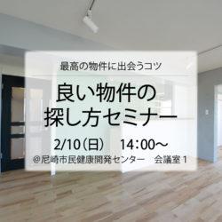 2月10日(日)★特別セミナー★良い物件の探し方セミナー【尼崎市】