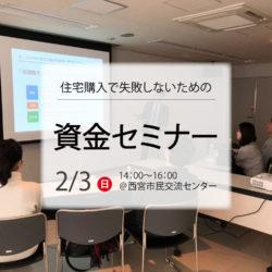 2月3日(日)資金セミナー【西宮市】