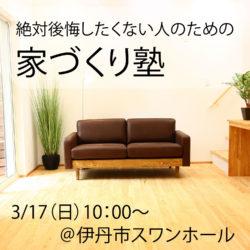 3月17日(日) 家づくり塾開催【伊丹市】