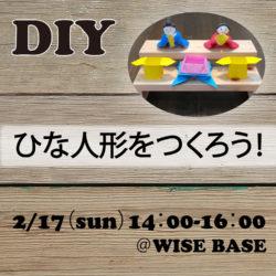 2月17日(日) 【DIY講座】ひな人形を作ろう!