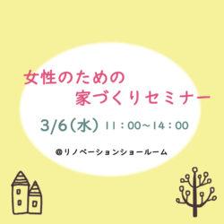 3月6日(水) 女性のための家づくりセミナー