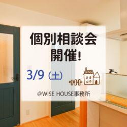 3月9日(土) 個別相談会開催!