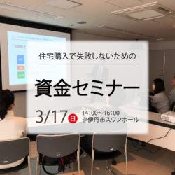 3月17日(日) 資金セミナー開催【伊丹市】