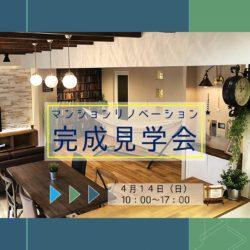 4月14日(日) マンションリノベ完成見学会!!