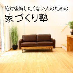 2019年10月13日(日) 家づくり塾開催!