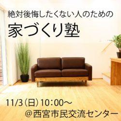 2019年11月3日 家づくり塾開催!