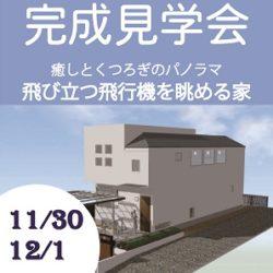 11/30・12/1 完成見学会開催!@伊丹市