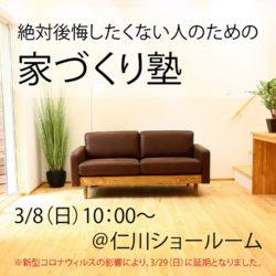 2020年3月8日 家づくり塾開催!(29日に延期予定)