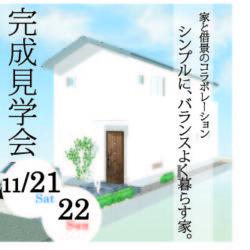11/21(土)・22(日) 完成見学会開催!@西宮市 ※事前予約制