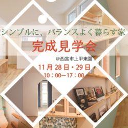 【追加決定!】11/28(土)・29(日) 完成見学会開催!@西宮市
