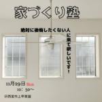 2020年11月29日 家づくり塾開催!