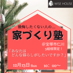 2020年12月13日 家づくり塾開催!